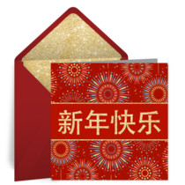 Lunar New Year Fireworks card image